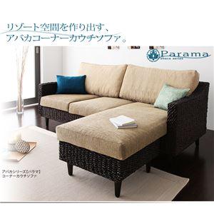 ソファーセット【Parama】ブラウン(クッション:ベージュ) アバカシリーズ 【Parama】パラマ コーナーカウチソファ+テーブルセット