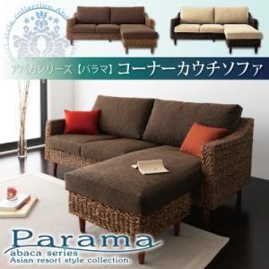 ソファー【Parama】ブラウン(クッション:ベージュ) アバカシリーズ 【Parama】パラマ コーナーカウチソファ - 拡大画像