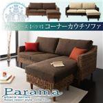 ソファー【Parama】ブラウン(クッション:ベージュ) アバカシリーズ 【Parama】パラマ コーナーカウチソファ
