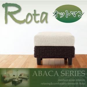 アバカシリーズ【Rota】ロタ オットマン - 拡大画像