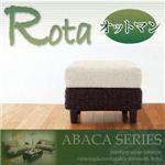 アバカシリーズ【Rota】ロタ オットマン
