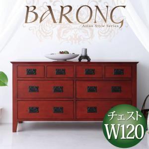 アンティーク調アジアン家具シリーズ【BARONG】バロン チェスト幅120 ダークブラウン - 拡大画像