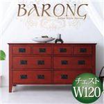 アンティーク調アジアン家具シリーズ【BARONG】バロン チェスト幅120 ダークブラウン