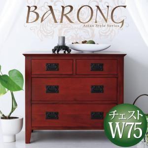アンティーク調アジアン家具シリーズ【BARONG】バロン チェスト幅75 ダークブラウン - 拡大画像