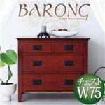 アンティーク調アジアン家具シリーズ【BARONG】バロン チェスト幅75 ダークブラウン