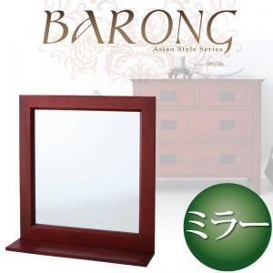 アンティーク調アジアン家具シリーズ【BARONG】バロン ミラー ダークブラウン - 拡大画像