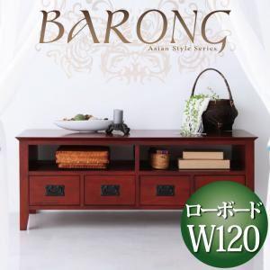アンティーク調アジアン家具シリーズ【BARONG】バロン ローボード幅120 ダークブラウン - 拡大画像
