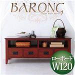 アンティーク調アジアン家具シリーズ【BARONG】バロン ローボード幅120 ダークブラウン