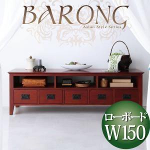 アンティーク調アジアン家具シリーズ【BARONG】バロン ローボード幅150 ダークブラウン - 拡大画像