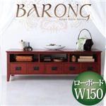 アンティーク調アジアン家具シリーズ【BARONG】バロン ローボード幅150 ダークブラウン