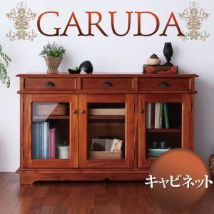 アンティーク調アジアン家具シリーズ【GARUDA】ガルダ キャビネット ブラウン - 拡大画像