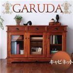 アンティーク調アジアン家具シリーズ【GARUDA】ガルダ キャビネット ブラウン