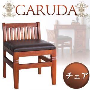 アンティーク調アジアン家具シリーズ【GARUDA】ガルダ チェア ブラウン - 拡大画像