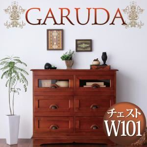 アンティーク調アジアン家具シリーズ【GARUDA】ガルダ チェスト幅101 ブラウン - 拡大画像