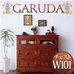 アンティーク調アジアン家具シリーズ【GARUDA】ガルダ チェスト幅101 ブラウン