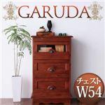 アンティーク調アジアン家具シリーズ【GARUDA】ガルダ チェスト幅54 ブラウン