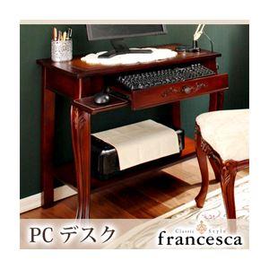 アンティーク調クラシック家具シリーズ【francesca】フランチェスカ:PCデスク ブラウン - 拡大画像