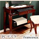 アンティーク調クラシック家具シリーズ【francesca】フランチェスカ:PCデスク ブラウン