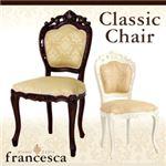 【テーブルなし】チェア【francesca】ブラウン アンティーク調クラシック家具シリーズ【francesca】フランチェスカ:クラシックチェア
