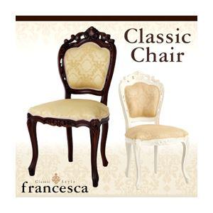チェア【francesca】ホワイト アンティーク調クラシック家具シリーズ【francesca】フランチェスカ:クラシックチェアの詳細を見る
