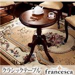 アンティーク調クラシック家具シリーズ【francesca】フランチェスカ:クラシックテーブル ブラウン