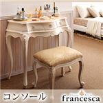 アンティーク調クラシック家具シリーズ【francesca】フランチェスカ:コンソール ホワイト