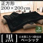 「黒」日本製こたつ掛布団ベーシック正方形サイズ 黒 正方形