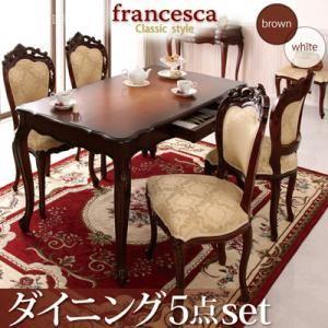 アンティーク調クラシック家具シリーズ【francesca】フランチェスカ:ダイニング5点セット ブラウン - 拡大画像
