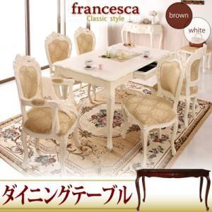 アンティーク調クラシック家具シリーズ【francesca】フランチェスカ:ダイニングテーブル ブラウン - 拡大画像