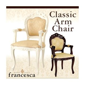 アンティーク調クラシック家具シリーズ【francesca】フランチェスカ:肘ありクラシックチェア ホワイト - 拡大画像