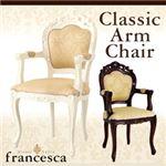 アンティーク調クラシック家具シリーズ【francesca】フランチェスカ:肘ありクラシックチェア ホワイト