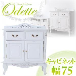 アンティーク調クラシック家具シリーズ【Odette】オデット キャビネット幅75 ホワイト - 拡大画像