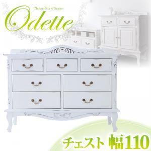 アンティーク調クラシック家具シリーズ【Odette】オデット チェスト幅110 ホワイト - 拡大画像