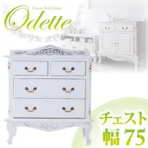 アンティーク調クラシック家具シリーズ【Odette】オデット チェスト幅75 ホワイト - 拡大画像