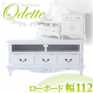 アンティーク調クラシック家具シリーズ【Odette】オデット ローボード ホワイト - 拡大画像