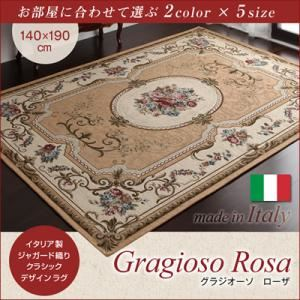 ラグマット 140×190cm【Gragioso Rosa】ベージュ イタリア製ジャガード織りクラシックデザインラグ 【Gragioso Rosa】グラジオーソ ローザ - 拡大画像