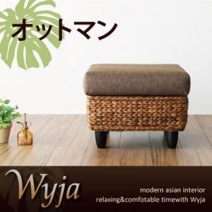 【単品】足置き(オットマン)【Wyja】ウォーターヒヤシンスシリーズ 【Wyja】ウィージャ オットマンの詳細を見る