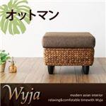 【単品】足置き(オットマン)【Wyja】ウォーターヒヤシンスシリーズ 【Wyja】ウィージャ オットマン
