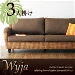 ウォーターヒヤシンスシリーズ 【Wyja】ウィージャ ソファ3人掛け