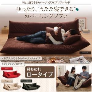ソファーベッド ロータイプ ブラウン うたた寝できるカバーリングフロアソファベッド - 拡大画像