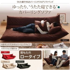 ソファーベッド ロータイプ モスグリーン うたた寝できるカバーリングフロアソファベッド - 拡大画像