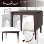 エクステンションテーブルダイニング【Swallow】スワロー Sサイズダイニングテーブル ナチュラル