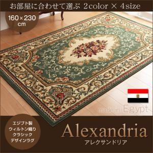 ラグマット 160×230cm【Alexandria】レッド エジプト製ウィルトン織りクラシックデザインラグ【Alexandria】アレクサンドリア - 拡大画像