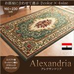 ラグマット 160×230cm【Alexandria】グリーン エジプト製ウィルトン織りクラシックデザインラグ【Alexandria】アレクサンドリア