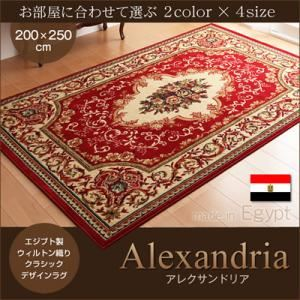 ラグマット 200×250cm【Alexandria】レッド エジプト製ウィルトン織りクラシックデザインラグ【Alexandria】アレクサンドリアの詳細を見る