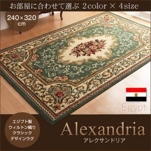 ラグマット 240×320cm【Alexandria】グリーン エジプト製ウィルトン織りクラシックデザインラグ【Alexandria】アレクサンドリアの詳細を見る