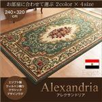 ラグマット 240×320cm【Alexandria】グリーン エジプト製ウィルトン織りクラシックデザインラグ【Alexandria】アレクサンドリア