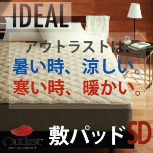 オールシーズン温度調整素材アウトラスト(R)シリーズ【IDEAL】アイディール敷パッド(セミダブル) - 拡大画像