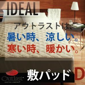 オールシーズン温度調整素材アウトラスト(R)シリーズ【IDEAL】アイディール敷パッド(ダブル) - 拡大画像