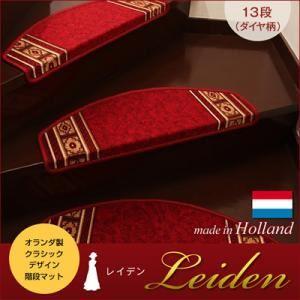階段マット【Leiden】グリーン クラシックデザイン階段マット 【Leiden】レイデン(ダイヤ柄) 13段の詳細を見る